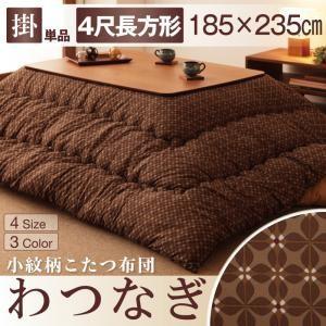 こたつ布団 こたつふとん こたつぶとん こたつ掛布団 4尺長方形|kubric
