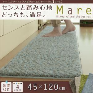ラグ シャギーラグ マット Mare マーレ 45×120cm 長方形|kubric