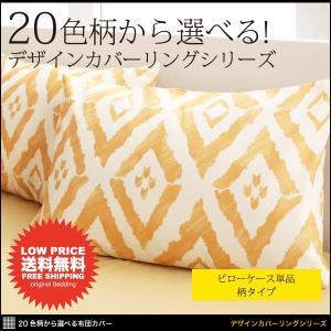 枕カバー 布団カバー シーツ ふとんカバー まくらカバー ピローケース 単品 柄タイプ|kubric