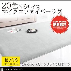 ラグ シャギーラグ マット カーペット じゅうたん 190×240cm 長方形|kubric