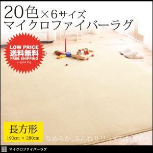 ラグ シャギーラグ マット カーペット じゅうたん190×280cm 長方形|kubric
