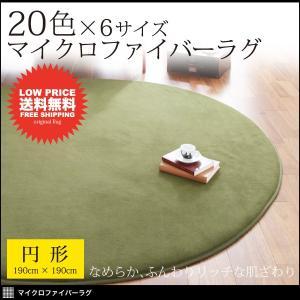ラグ シャギーラグ マット カーペット じゅうたん 直径190 cm 円形|kubric