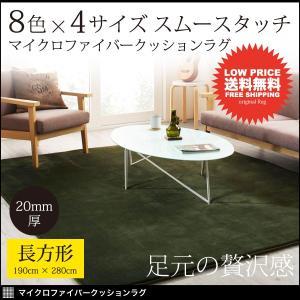 ラグ シャギーラグ マット カーペット じゅうたん クッションラグ 190×280cm|kubric
