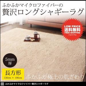 ラグ シャギーラグ マット カーペット マイクロファイバー 5mm厚 130×190cm 長方形|kubric