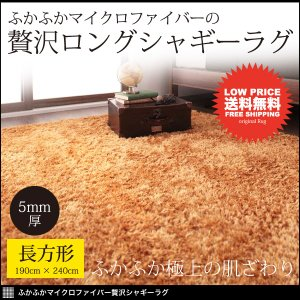 ラグ シャギーラグ マット カーペット マイクロファイバー 5mm厚 190×240cm 長方形|kubric