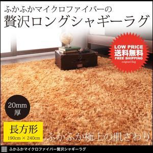 ラグ シャギーラグ マット カーペット じゅうたん 190×240cm 20mm厚 長方形|kubric