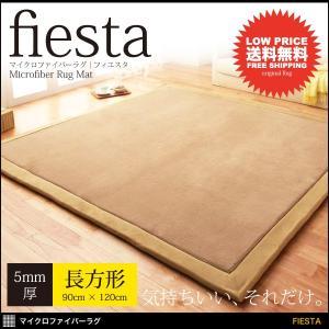 ラグ シャギーラグ マット fiesta フィエスタ 厚さ5mm 90×120cm 長方形|kubric
