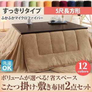 こたつ布団 こたつふとん こたつぶとん こたつ掛布団 敷布団 2点セット すっきりタイプ 5尺長方形|kubric