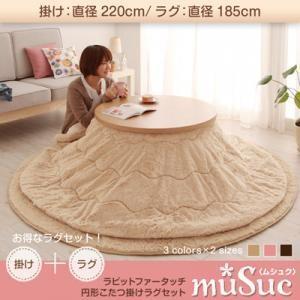 こたつ布団 円形 こたつ掛けラグセット muSuc ムシュク 掛けラグセット 220cm+円形 kubric