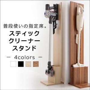 収納 掃除機収納 クリーナー収納 スタンド ウッド 壁掛け スティッククリーナースタンド 木製 おしゃれ|kubric