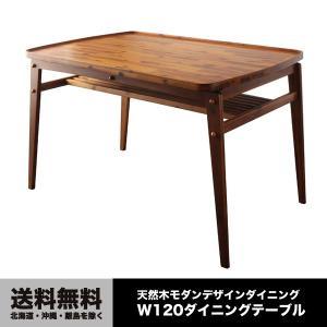 テーブル ダイニング ダイニングテーブル テーブル 食卓 天然木 無垢 幅120cm おしゃれ|kubric