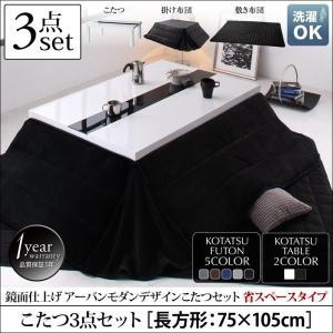 こたつ こたつ本体 ローテーブル こたつテーブル こたつ布団 3点セット 長方形 75×105cm 北欧 おしゃれ kubric
