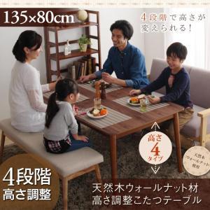 こたつ こたつ本体 ローテーブル こたつテーブル ハイタイプ 135cm 長方形 北欧 おしゃれ|kubric