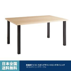 テーブル ダイニング ダイニングテーブル 食卓テーブル おしゃれ 150cm|kubric