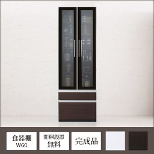 食器棚 収納 キッチンボード レンジボード レンジ台 台所収納 キッチン収納 設置込み W60 おしゃれ|kubric