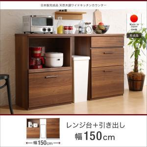 キッチン収納 キッチンカウンター キッチンボード レンジ台 台所収納 チェスト おしゃれ 人気 日本製 完成品 幅150cm|kubric