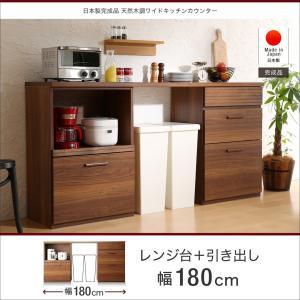 キッチン収納 キッチンカウンター キッチンボード レンジ台 台所収納 チェスト おしゃれ 人気 日本製 完成品 幅180cm|kubric