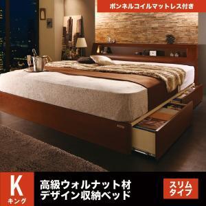 ベッド ベット キングサイズ キングベッド ウォールナット 北欧 照明 収納付き スリムタイプ マットレス付きの写真