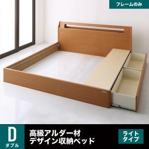 ベッド ベット ダブルベッド フレーム ウォルナット材の高級モダンデザイン・大型サイズ収納ベッド 手...