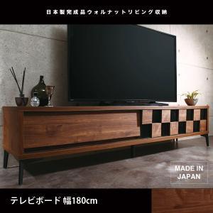 テレビ台 テレビボード TV台 TVボード ローボード リビングボード 幅180cm ウォールナット 収納家具 北欧 おしゃれ 完成品 日本製 国産