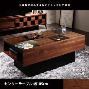 センターテーブル サイドテーブル リビング収納 ローテーブル リビングテーブル 幅105cm ウォールナット 収納家具 北欧 おしゃれ 完成品 日本製 国産|kubric