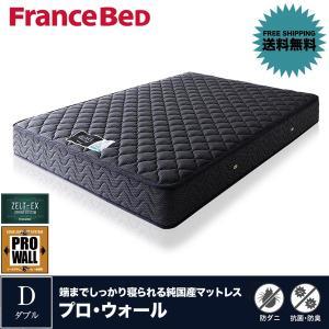 マットレス マット ベッド ダブルサイズ FRANCEBED フランスベッド プロウォール ネイビー 高級 ホテル仕様 ダブルベッド用 おしゃれ|kubric