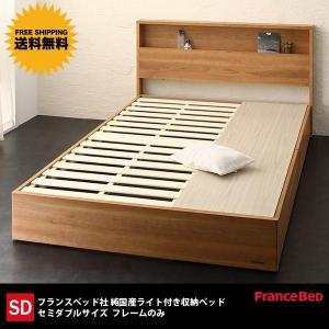 ベッド セミダブルベッド 収納ベッド 収納付きベッド モダンライト ヘッドボード収納付きベッド ベッ...
