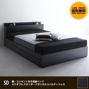 ベッド セミダブルベッド セミダブルサイズ 収納付きベッド マットレスつき セット マットレス付き 北欧 おしゃれ|kubric