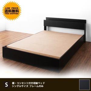 ベッド シングルベッド シングルサイズ 収納付きベッド ベット ベッドフレームのみ 北欧家具 おしゃれ|kubric