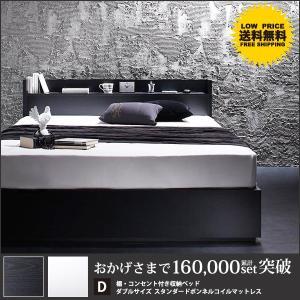 ベッド ダブルベッド ダブルサイズ ベット 収納付きベッド マットレスつき セット マットレス付き 北欧 おしゃれの写真