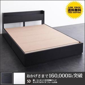 ベッド セミダブルベッド セミダブルサイズ 収納付きベッド ベット ベッドフレームのみ おしゃれ|kubric