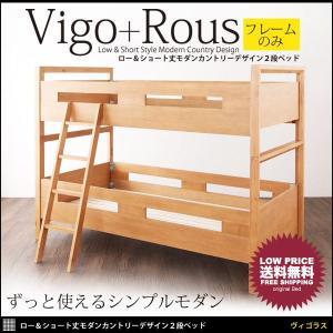 2段ベッド 2段ベッド こどもベッド 北欧 シンプル