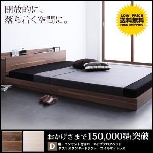 ベッド ダブルベッド ベット ダブルベット ダブルサイズ ローベッド マットレス付き セット 北欧家具 おしゃれの写真