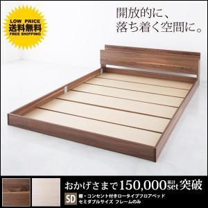 ベッド ベット セミダブル セミダブルベッド ローベッド ベッドフレームのみ おしゃれ|kubric