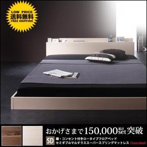 ベッド ベット セミダブルベッド セミダブルサイズ ローベッド マットレス付き セット 北欧家具 おしゃれ|kubric