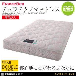 マットレス マット ベッド 日本製 フランスベッド FRANCEBED セミダブル 羊毛入り|kubric