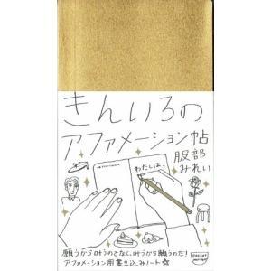 きんいろのアファメーション帖|kubrick