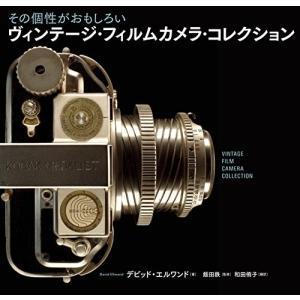 ヴィンテージ・フィルムカメラ・コレクション|kubrick