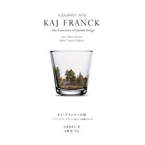 カイ・フランクへの旅|kubrick