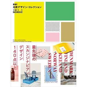最新!北欧デザイン・コレクション|kubrick