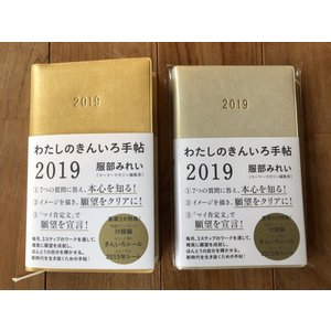 わたしのきんいろ手帖2019|kubrick