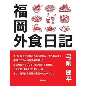 福岡外食日記|kubrick