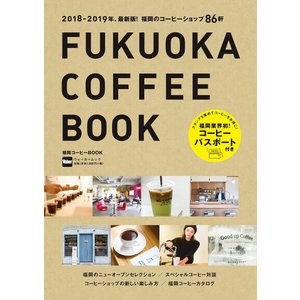 FUKUOKA COFFEE BOOK|kubrick