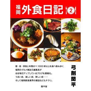 福岡外食日記2|kubrick