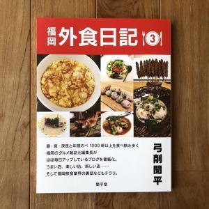 福岡外食日記3|kubrick