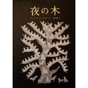 夜の木【第8刷】|kubrick