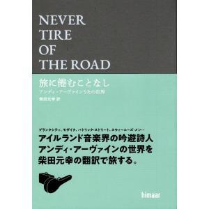 NEVER TIRE OF THE ROAD 旅に倦むことなし アンディ・アーヴァインうたの世界|kubrick