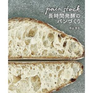 パンストック 長時間発酵のパンづくり|kubrick