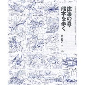 建築の森・熊本を歩く|kubrick