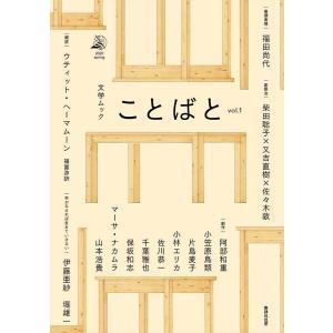 文学ムック ことばと vol.1|kubrick
